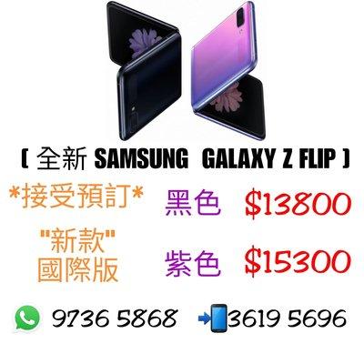 """🔥🔥全新 三星 """"鏡面摺疊屏幕手機""""SAMSUNG GALAXY Z FLIP 🔥🔥*接受預訂*"""