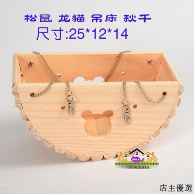 龍貓 蜜袋鼯 寵物用品 倉鼠籠 鼠籠 龍貓松鼠倉鼠秋千吊床可懸掛小寵物專用原木玩具籠子裝飾