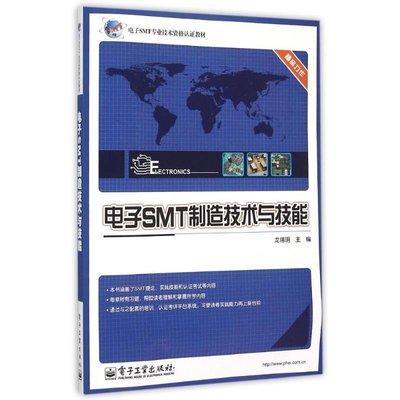 PW2【電子通信】電子SMT制造技術與技能