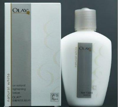 歐蕾OLAY防曬淨白乳液150ml UV (SPF19/PA++)效期:2023.06-07.XX