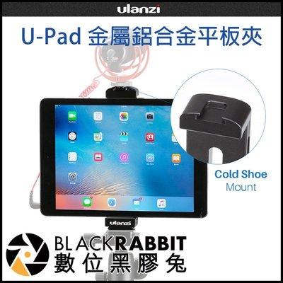 數位黑膠兔【 Ulanzi U-Pad Pro 鋁合金 平板夾 】 平板 攝影 ARCA 快拆版 熱靴 iPad Pro