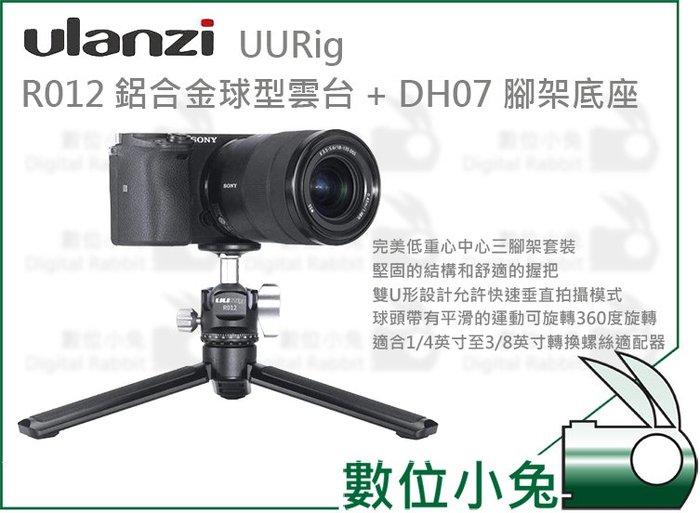數位小兔【Ulanzi UURig R012 鋁合金球型雲台+DH07 腳架底座】360度旋轉 低腳架 三腳架 手機直播