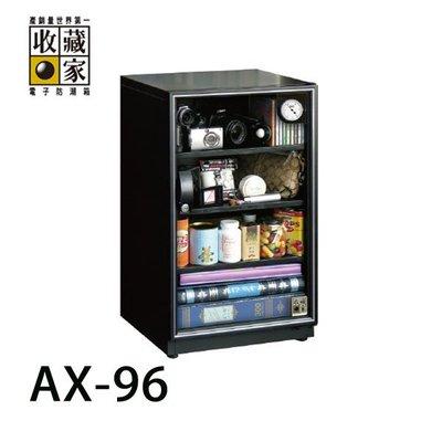 【MR3C】有問有便宜 含稅附發票 收藏家 AX-96 防潮升級全功能電子防潮箱(離島和偏遠地區運費另計)