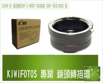 CANON EF 鏡頭轉SONY E-MOUNT NEX機身NEX3 NEX5 NEX-3 NEX-5 NEX-VG10高精度 金屬轉接環 現貨中
