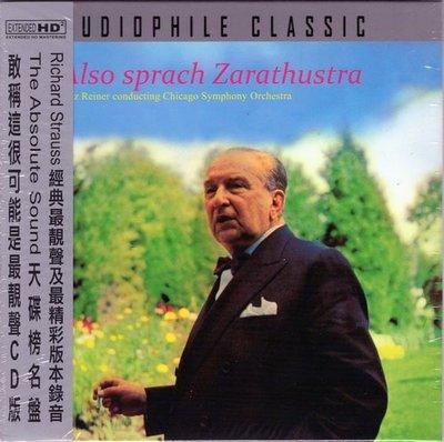 【出清價】查拉圖斯特拉如是說 Also sprach Zarathustra/萊納 指揮 芝加哥交響樂團---AC801