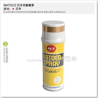 【工具屋】*含稅* NATOCO 日本自動噴漆 #23 金色 (紅口) GOLD 金屬 木器 名古屋 SPRAY 日本製