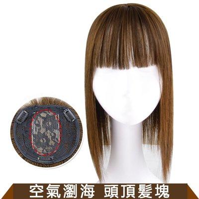 假髮 頭頂髮片 微增髮 女仕補髮塊  空氣瀏海  頭皮可分線 耐熱 【MP003】☆雙兒網☆