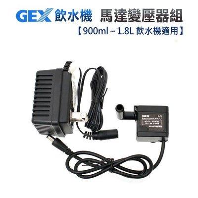 訂購@☆SNOW☆ Gex飲水機-馬達&變壓器組 900ml~1.8L飲水機適用(80032558+59