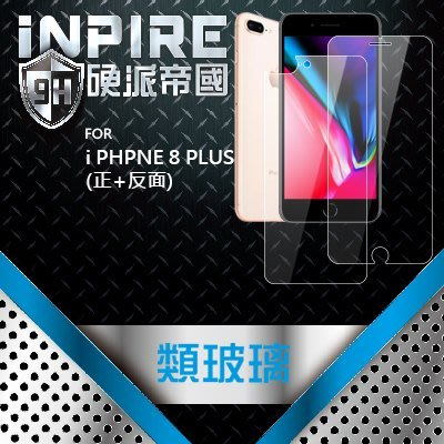 【非滿版】iNPIRE 硬派帝國 9H 0.12mm 極薄類玻璃 螢幕保護貼,iPhone 8 Plus 正+反面