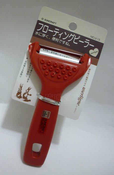 (玫瑰Rose984019賣場)日本製造~川嶋 SUNCRAFT(可浮) 削皮器U-15(紅色).刮皮刀/削皮利又薄