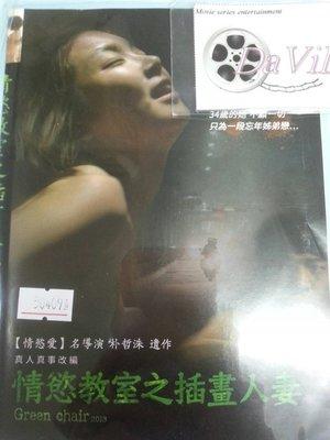 萊恩@50409 DVD【情慾教室之插畫人妻】全賣場台灣地區正版片