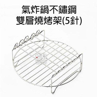 【妃凡】氣炸鍋 不鏽鋼 雙層 燒烤架 (5針) 飛利浦 HD9232/HD9233/HD9743 77