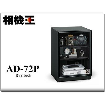 ☆相機王☆收藏家 AD-72P 暢銷經典防潮箱〔72公升〕AD72P 公司貨 免運 (3)
