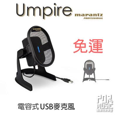 【搖滾玩家樂器】全新 台灣公司貨 免運 Marantz Umpire 電容式 麥克風 USB 直播 YT podcast