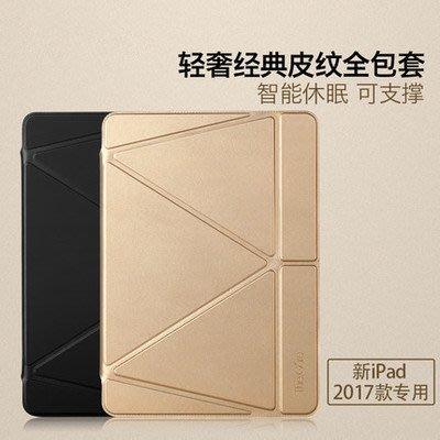 【小宇宙】正品奧仕變形金剛 ipad air 2 1 Mini 1 2 3 4 5 平板保護  智慧休眠皮套 支架保護套