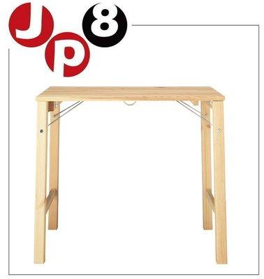 JP8日本代購 無印良品MUJI 折疊式桌子 商品番號02460792 下標前請問與答詢價