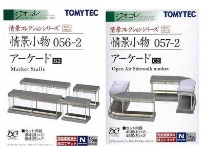 TOMYTEC 1/150 N規  情景小物 056-2+057-2 候車亭B2 C2 拱廊B2 C2