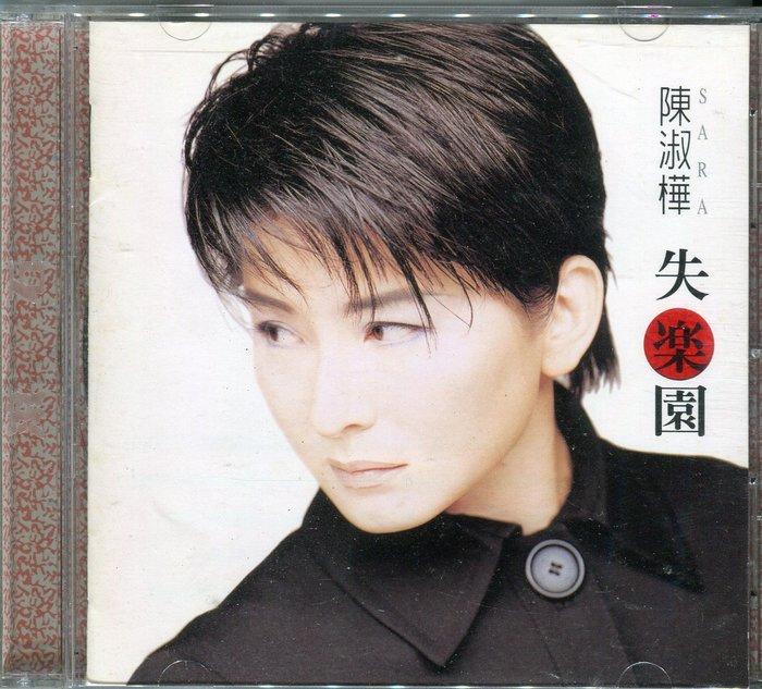 【塵封音樂盒】陳淑樺 - 失樂園