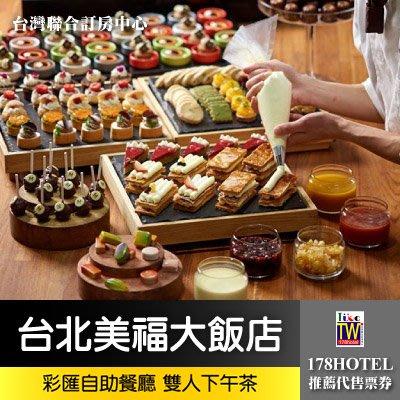 【台灣聯合訂房中心】台北美福大飯店彩匯自助餐廳 下午茶券雙人同行1499元