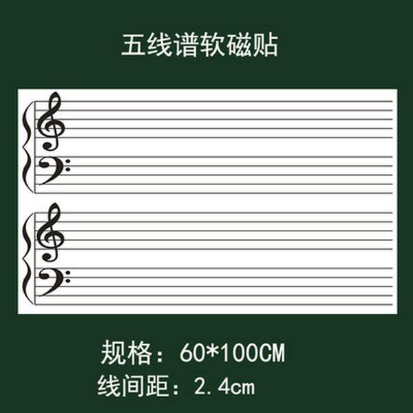磁性五線譜 白板貼軟彩色磁貼音符冰箱貼黑板教學_☆找好物FINDGOODS ☆