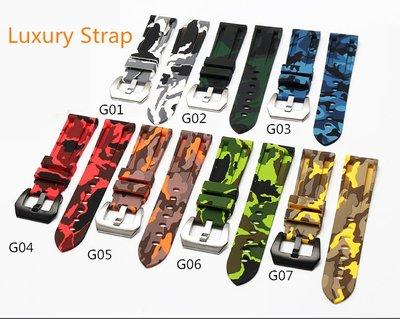 Camouflage Rubber Strap 迷彩橡膠帶(合 PANERAI, APPLE WATCH用) 24MM 代用錶帶
