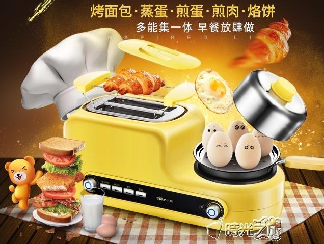 麵包機家用片早餐多士爐土司機全自動吐司電器igo全館免運