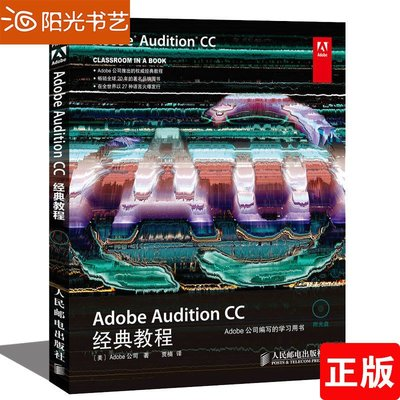 正版 Adobe Audition CC經典教程 audition cc入門書籍 AU Adobe Audition C