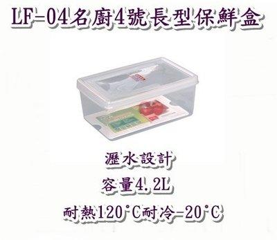 《用心生活館》台灣製造  4.2L 名廚4號長型保鮮盒 尺寸28*17.5*11.7cm 保鮮盒收納 LF-04 新北市