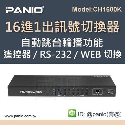 16進1出 4K HDMI切換選擇器自動跳台支援 RS-232 / WEB 控制《✤PANIO國瑭資訊》CH1600K