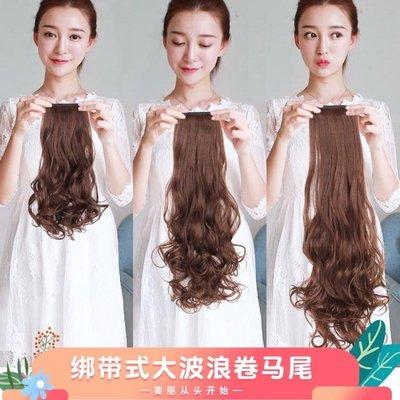 假髮 韓系假髮馬尾捲髮梨花馬尾假馬尾假髮長捲髮女士綁帶式大波浪假髮片 增加髮量