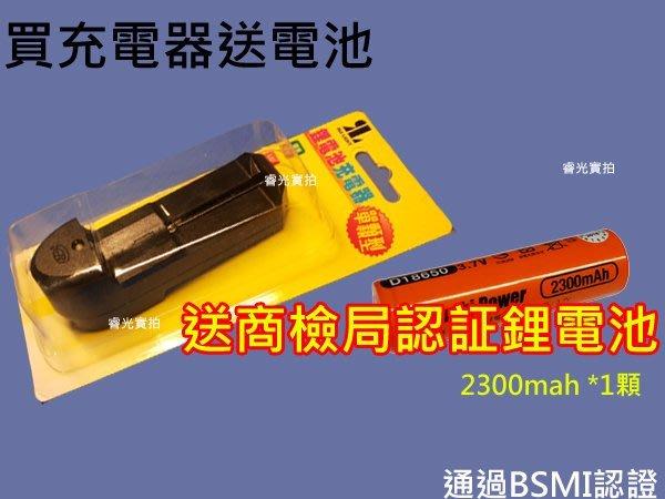 買18650充電器送2300mAh鋰電池 充電電流600mA 適用18650 26650 16430 14500