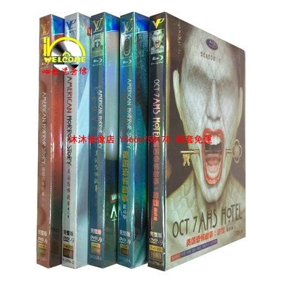 高清DVD 美劇 American Horror Story 美國恐怖故事1-5季 15碟裝繁體中字 盒裝 兩套免運