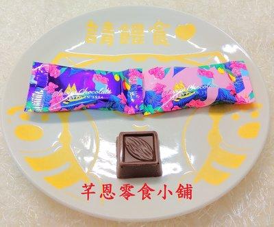 【芊恩零食小舖】日日旺 花意巧克力 32份入 90元 (奶素)高貴典雅包裝 進口巧克力 喜糖 萬聖節糖 聖誕節糖 巧克力