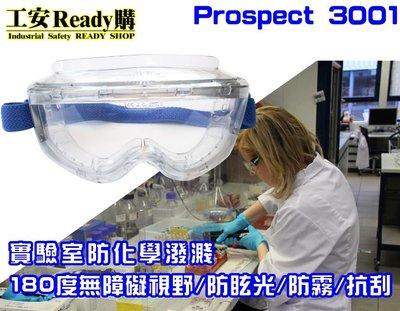防眩光Prospect 3001 抗化學防塵護目鏡 防霧 防塵 CNS認證 安全眼鏡/一副