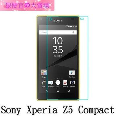 狠便宜*0.3mm 強化玻璃 9H 鋼化玻璃 SONY Xperia Z5 Compact 保護貼