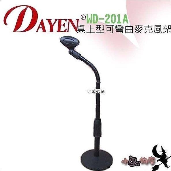 「小巫的店」實體店面*(WD-201A)Dayen桌上型可彎曲麥克風‥金屬可彎曲鋼管
