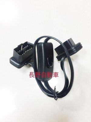 現貨不用等 OBD2 延長線付開關 超薄設計多國認證 避免耗電 對應各種OBD2 裝置