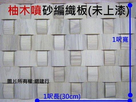 網建行☆天然柚木噴砂編織板(1呎X8呎)☆獨特品~ 裝潢必參考材料