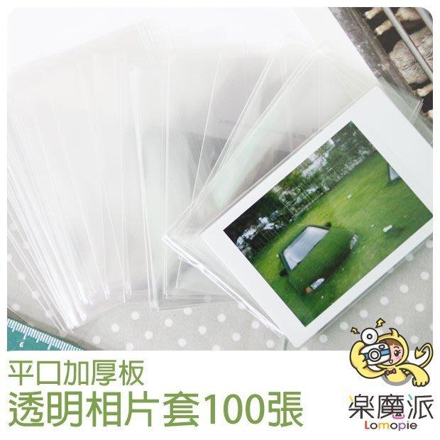 『樂魔派』富士 拍立得 MINI 底片專用 平口 PVC 透明 相片套 一包100張 超值加厚版 防塵 另售自黏袋