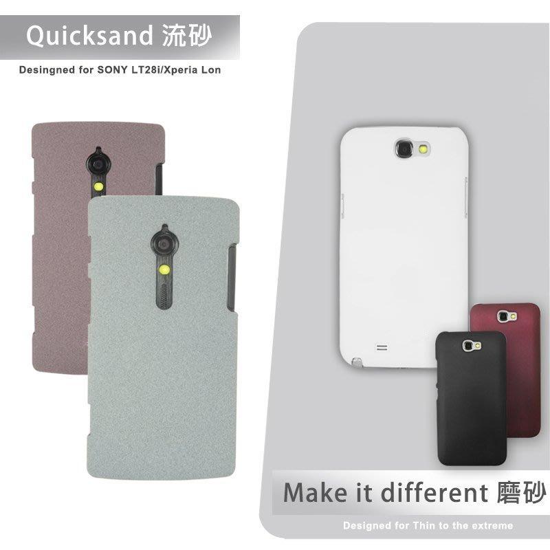 SAMSUNG GALAXY Ace Plus S7500 流砂/磨砂 保護殼 保護殼 硬殼 彩殼