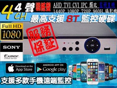 DIY 全新4路4聲1440P 400萬畫素監控主機 支援AHD/ TVI/ CVI/ 960H/ IPC 支援手機監看 桃園市