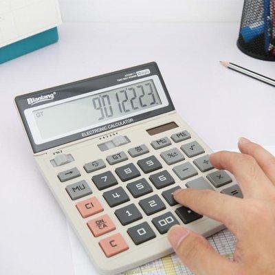 計算機晨光標朗計算器商務辦公財務專用多功能太陽能大按鍵屏幕角度可調