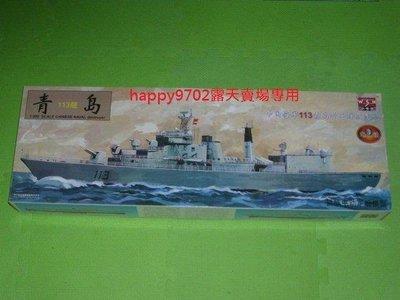 電動版 現貨 1/200 TRUMPETER 中國海軍 113 青島號導彈驅逐艦 03604