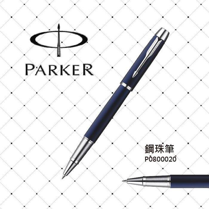 派克 PARKER IM 高尚系列 海洋藍白夾 鋼珠筆 P0800020 鋼筆 墨水 吸墨