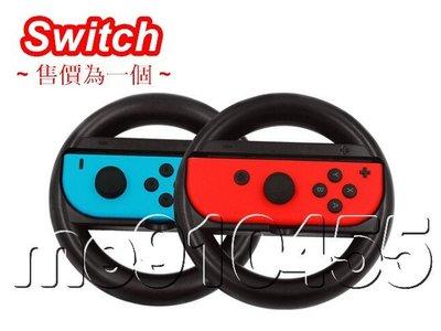 任天堂 Switch 方向盤 迷你款 NS 手把方向盤 方向盤支架 switch 手把 馬里奧方向盤 遊戲方向盤 支架