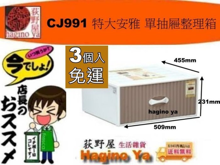 3個入免運/荻野屋/CJ-991特大安雅單抽整理箱/整理箱/置物箱/收納箱/單抽整理箱/CJ991/直購價