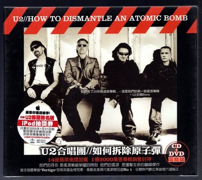 (全新未拆封) U2 - How To Dismantle An Atomic Bomb CD+DVD u2-3