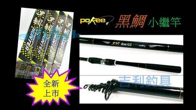 吉利釣具 - pokee 黑鯛Power Hunter小繼竿3-270(賣場另售其他規格)