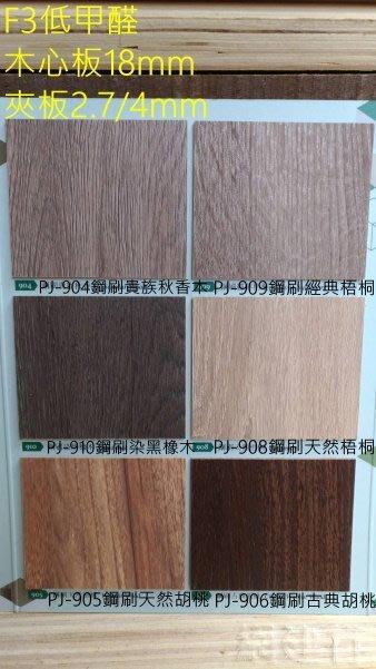 ☆ 網建行 ㊣ PJ貼皮板~鋼刷木紋板 9系列 【薄板~2.7mm/4mm 每片440元起】衣櫃背板 封板 裝飾板