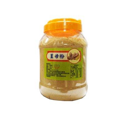 薑母粉 純老薑粉 1000g/瓶 原始點最佳選擇.內熱源 坐月子 泡茶